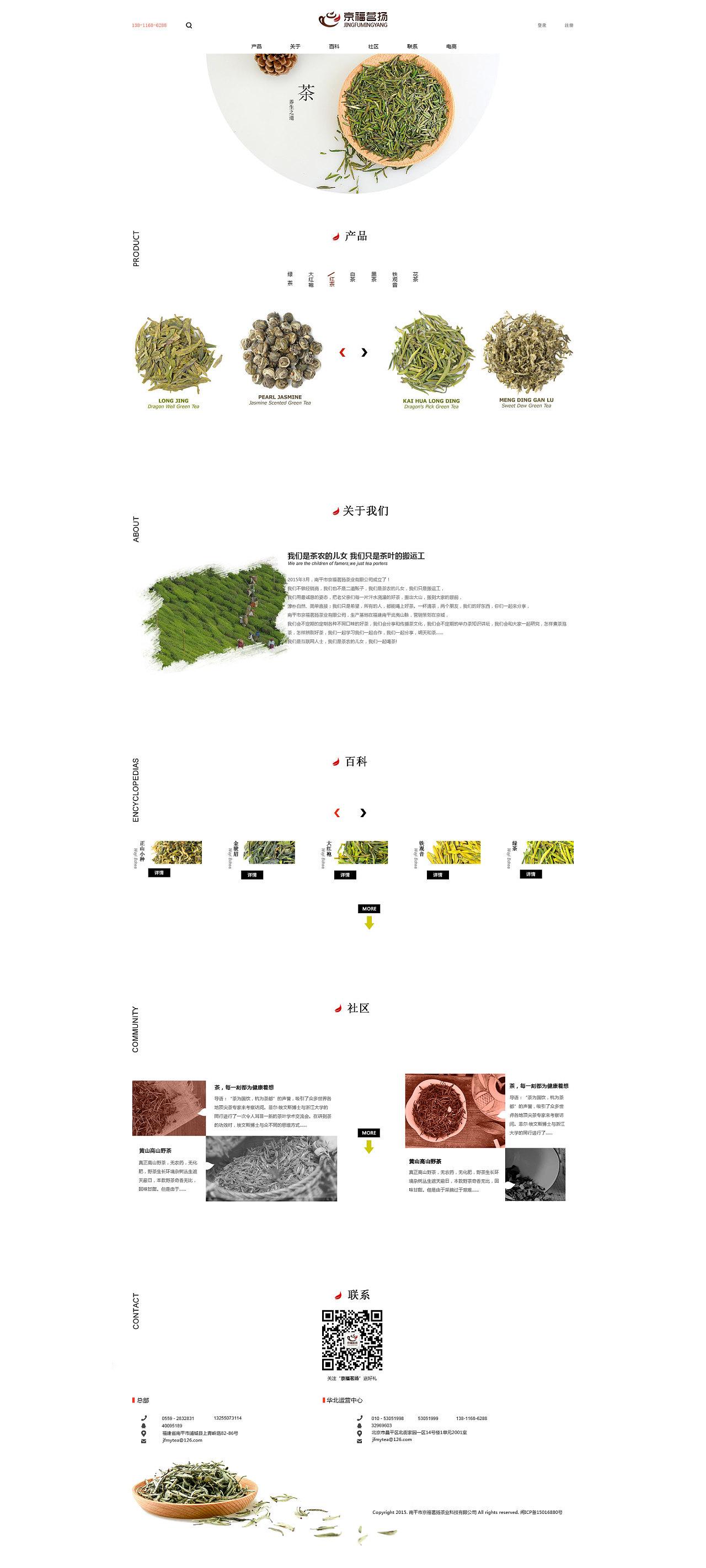 茶叶电商网站首页