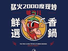 觉世双椒-现炒麻辣香锅|餐饮品牌全案塑造VIS策划设计