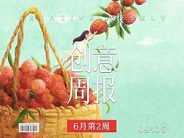 【创意周报】六月 - 第二周