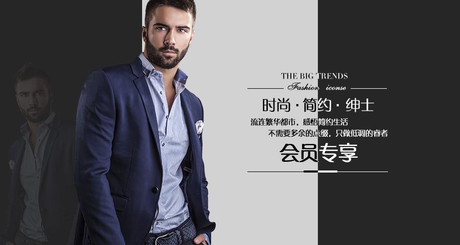 商务风男士西装商业海报banner设计图片