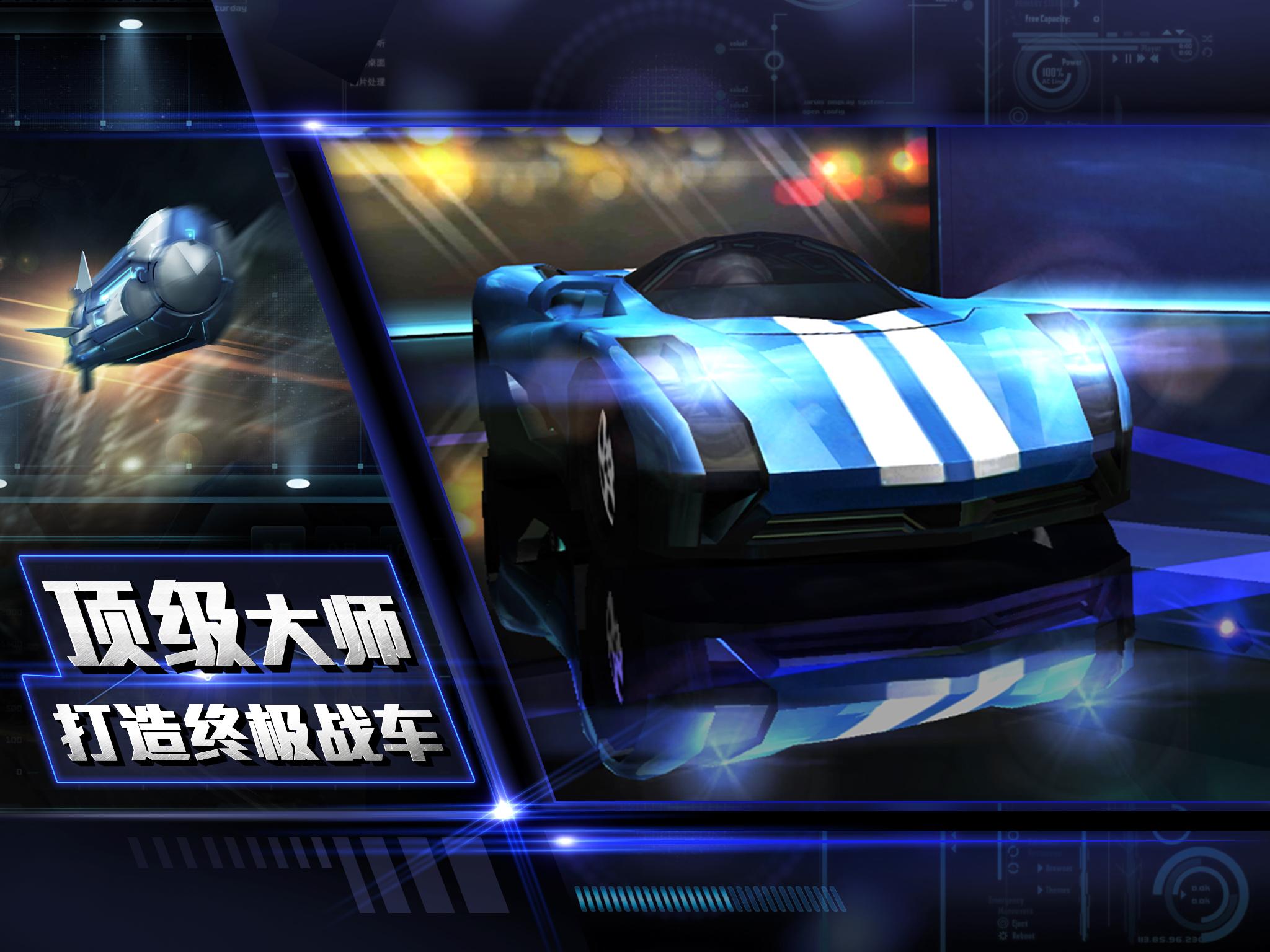 科幻,武装赛车-手游rtb 网页 游戏/娱乐 zjinghui