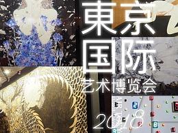 东京国际艺术博览会2018