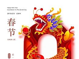 春节倒计时海报设计