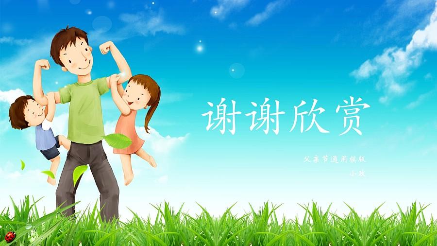 父亲节亲子活动卡通模版 ppt/演示 平面 踏实政图片