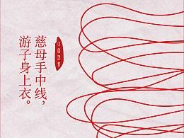 中国精神海报系列