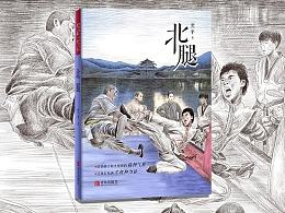 """《翌平""""新阳刚主义少年成长书系""""北腿》封面插画绘制"""