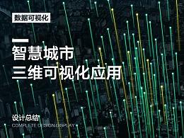 超大屏数据可视化总结-智慧城市