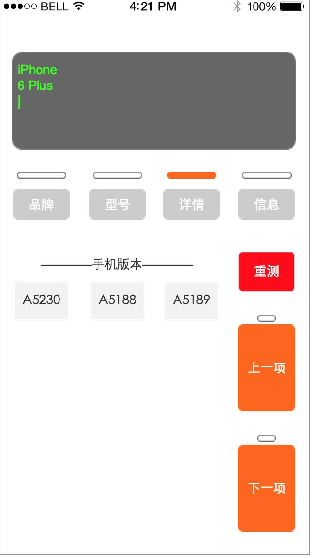 """选择手机详情信息,右侧""""向上""""""""向下""""键改为""""上一项""""""""下一项"""", 每选完图片"""