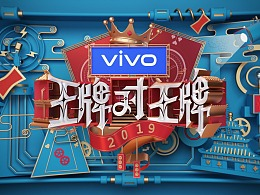 2019浙江卫视《王牌对王牌-第四季》片头设计