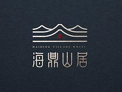 五星级酒店VI设计 by 心铭舍品牌设计 by 郭團輝