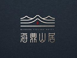 五星级酒店VI设计 by 心铭舍品牌设计