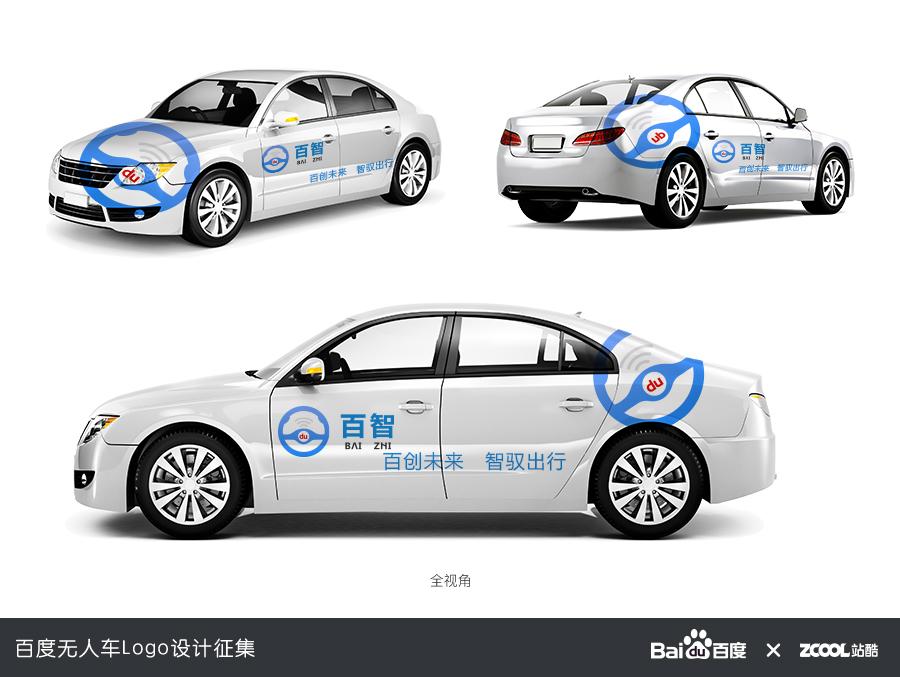 百智无人车logo设计|标志|平面|暖风吹来