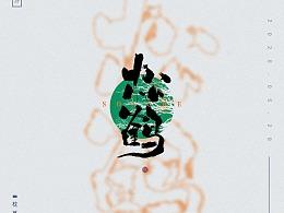 字体设计——松鹤