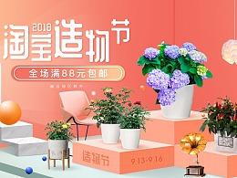 bp花卉 造物节活动页面 店铺首页