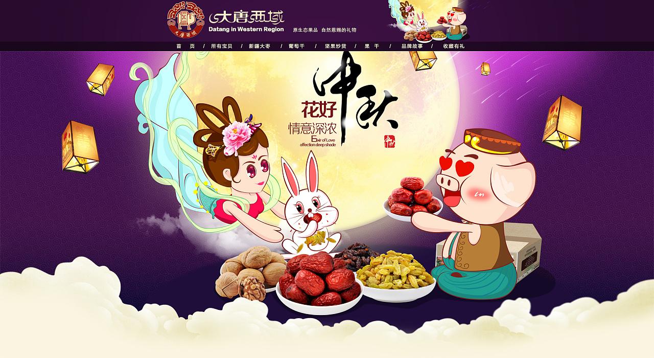 大唐西域 西游记手绘漫画 天猫店辅首页 孙悟空 唐僧