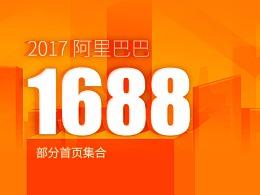2017B2B平台 网页集合