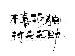 啄字丨鸿雷秀丽笔字迹(一)