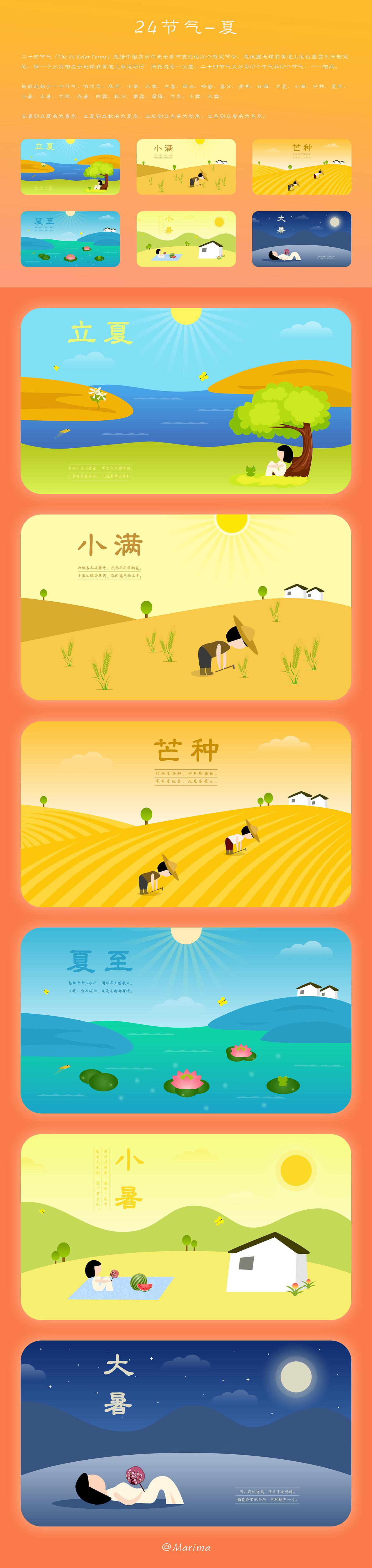 手绘24节气-夏(原创)