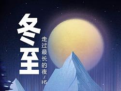 走过最长的黑夜/H5动画