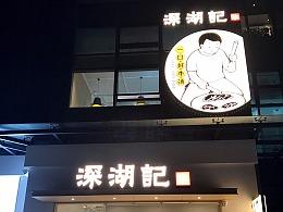 深湖记龙华壹方店插画应用