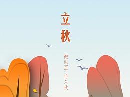 《设计师成长记》-插画-立秋