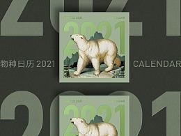 物种日历2021 【再见2020,去拥抱无限可能的2021!】