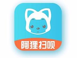 阿狸扫呗APP1.0界面设计