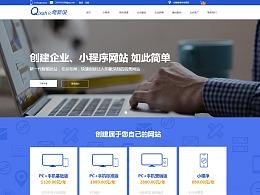 奇新设品牌网站设计