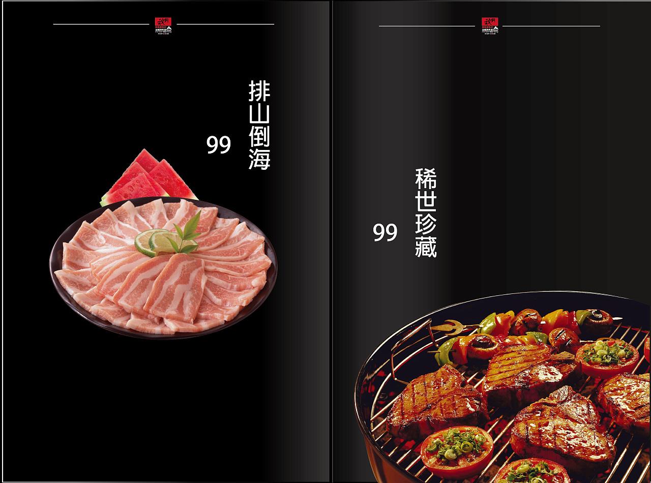 菜单画册 日式烧烤 我们