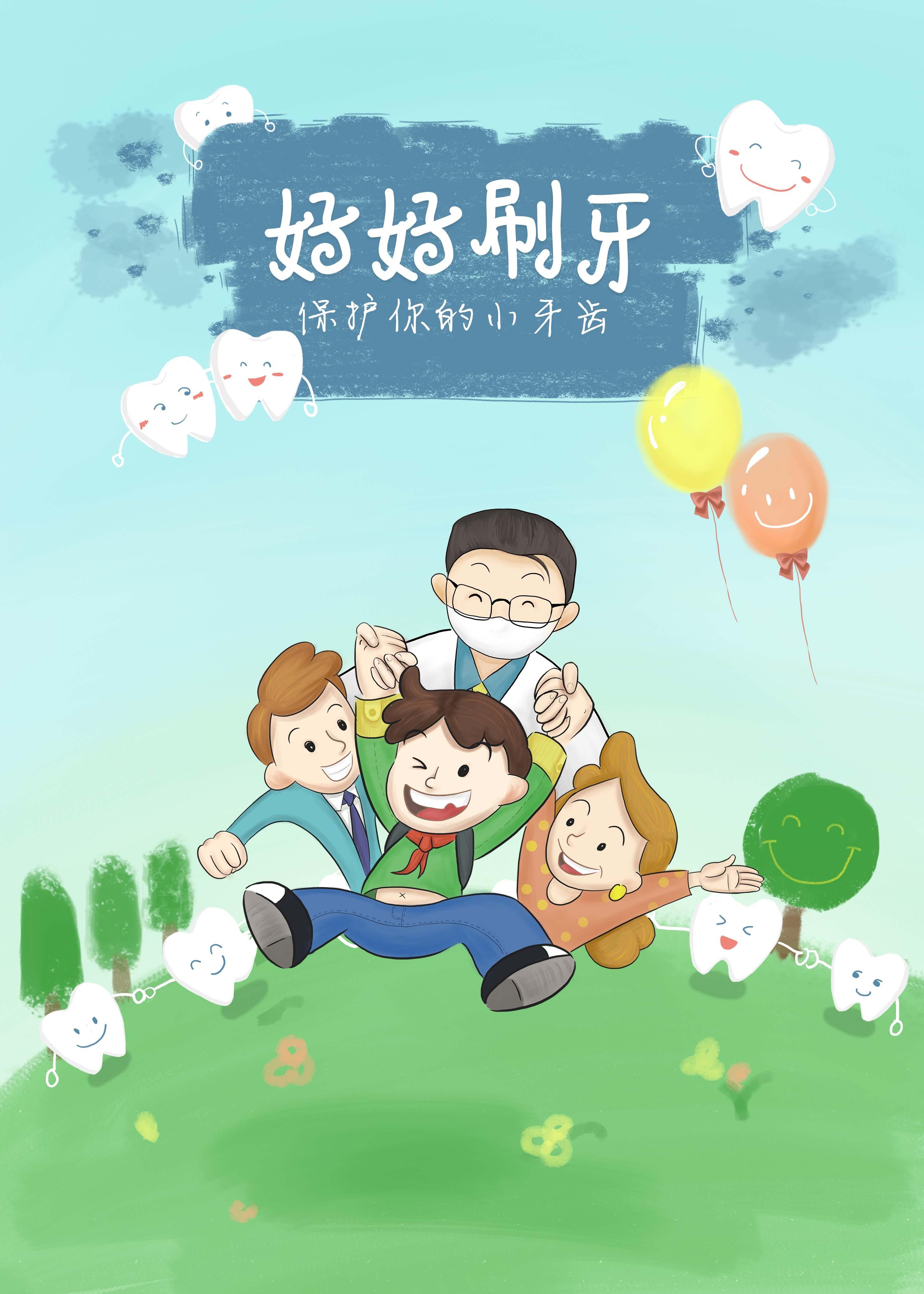 卡通刷牙手绘小海报|插画|儿童插画|sherry_liiiu