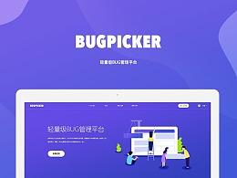 BUGPICKER-轻量级BUG管理平台