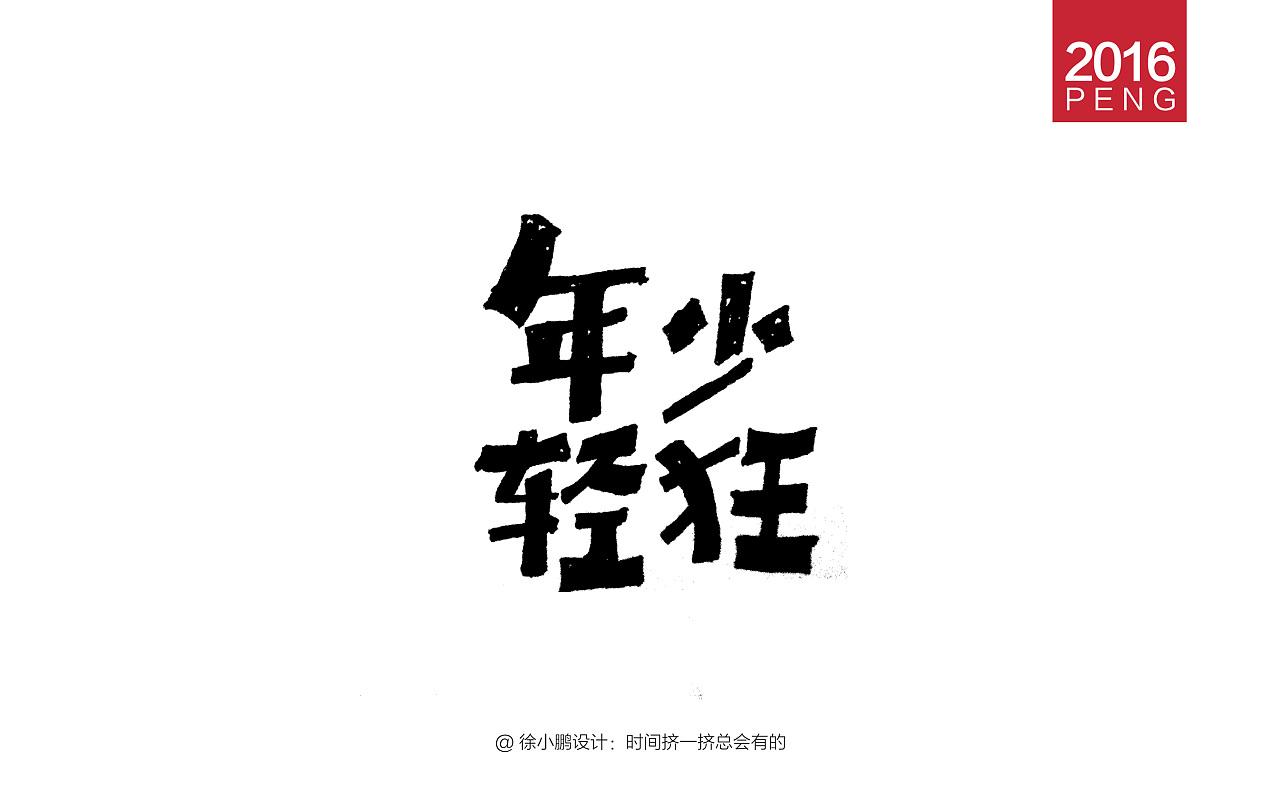 十一月手绘字体(贰)