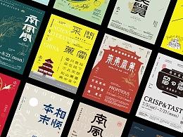 近期字体与海报设计大集合