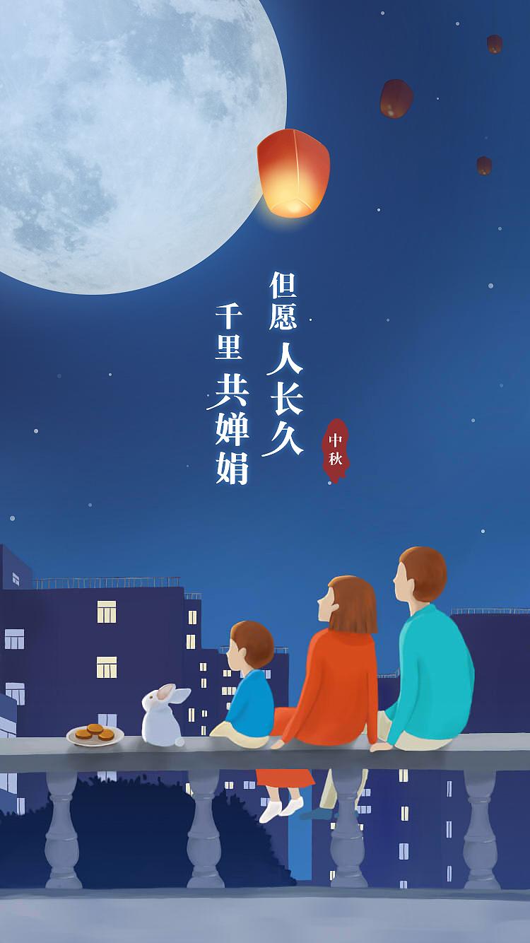 中秋节题材一家三口赏月