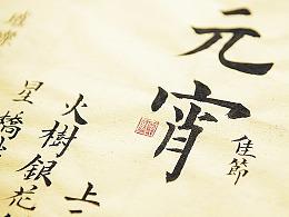 上元节戊戌年正月十五~传统节日莫要忘记~