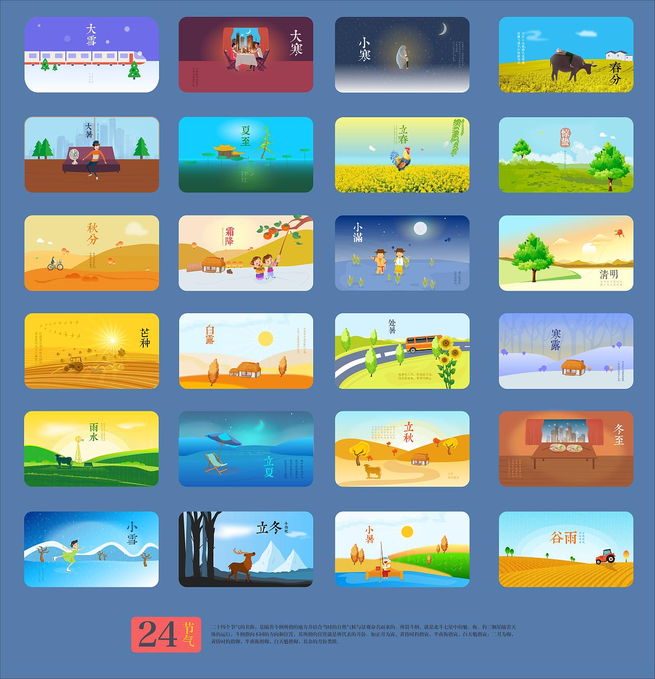 24节气图