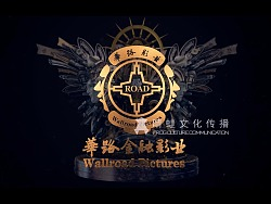 华路金融影业logo演绎