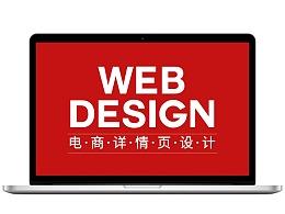 最近的家纺电商详情页设计