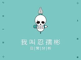 忍孺彬-日常分析-0104-北鼻与字