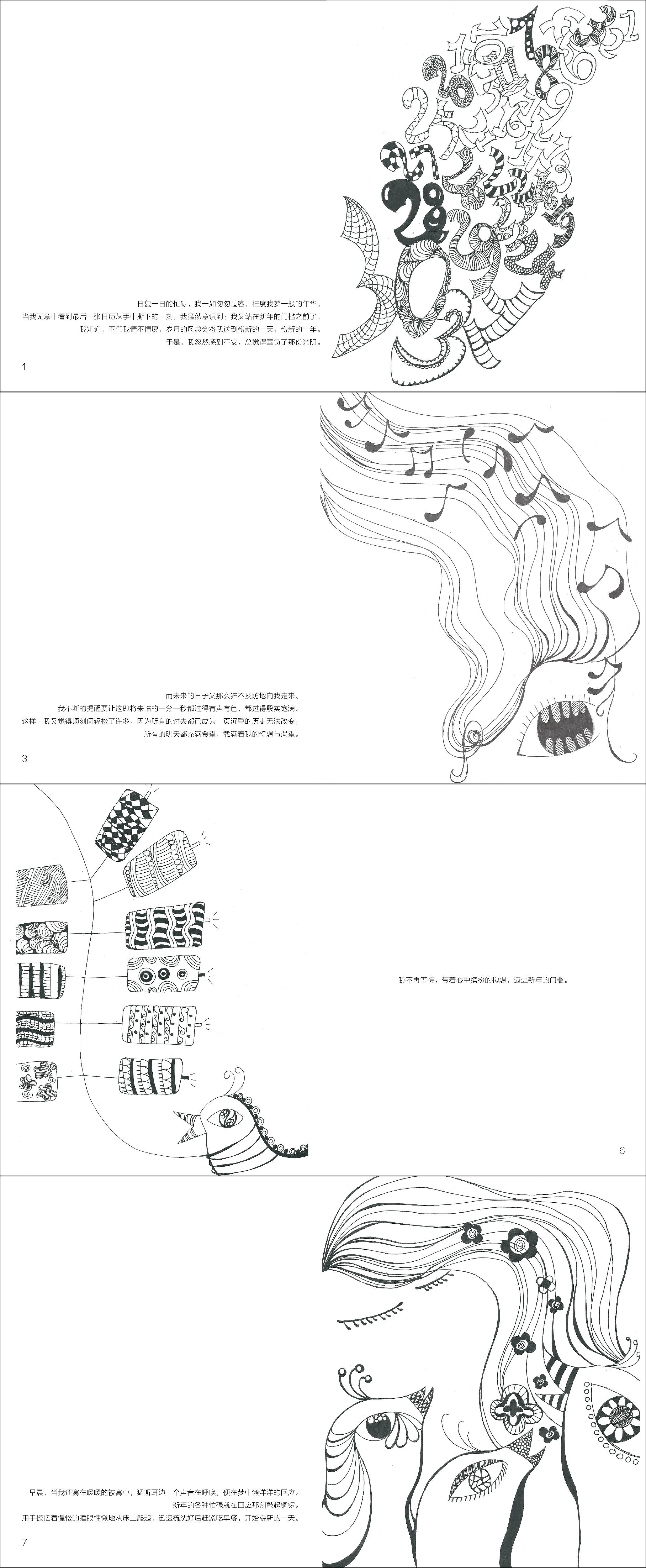 简笔画 手绘 线稿 2340_5675 竖版 竖屏