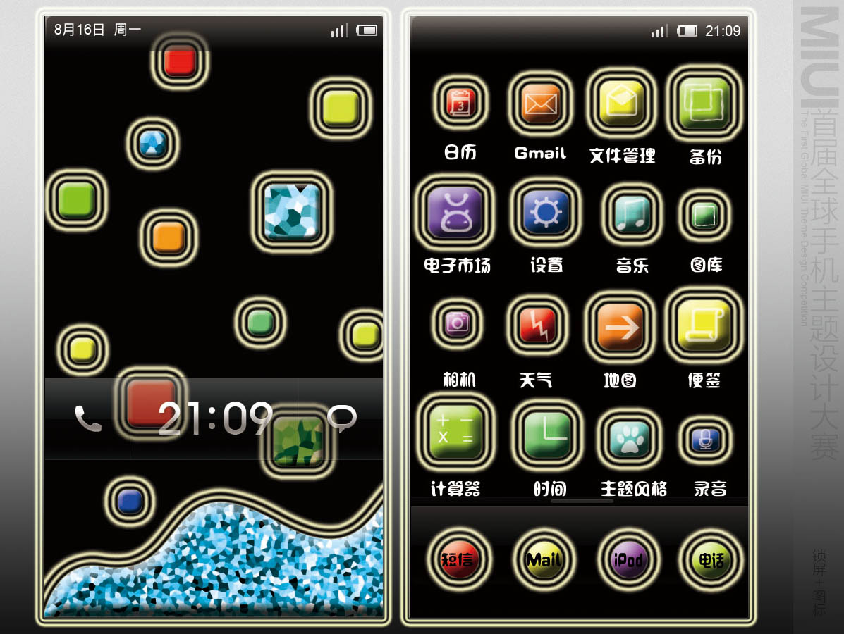 以手机石头为元素v手机的笔试彩色~色彩斑斓平面设计入职主题图片