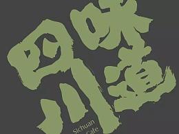 用味道讲述四川 >> 花布餐厅品牌设计