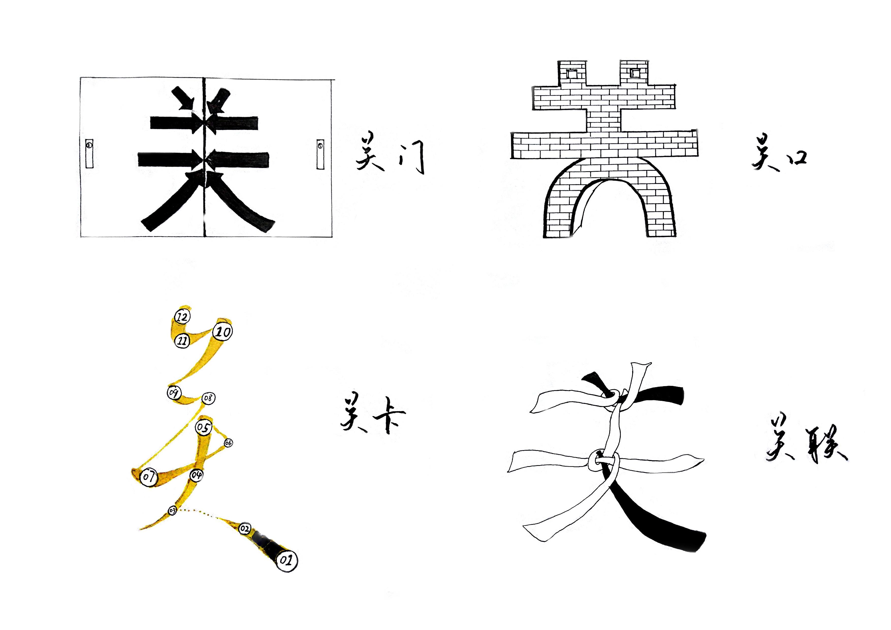 小学生字体设计小小作业图片