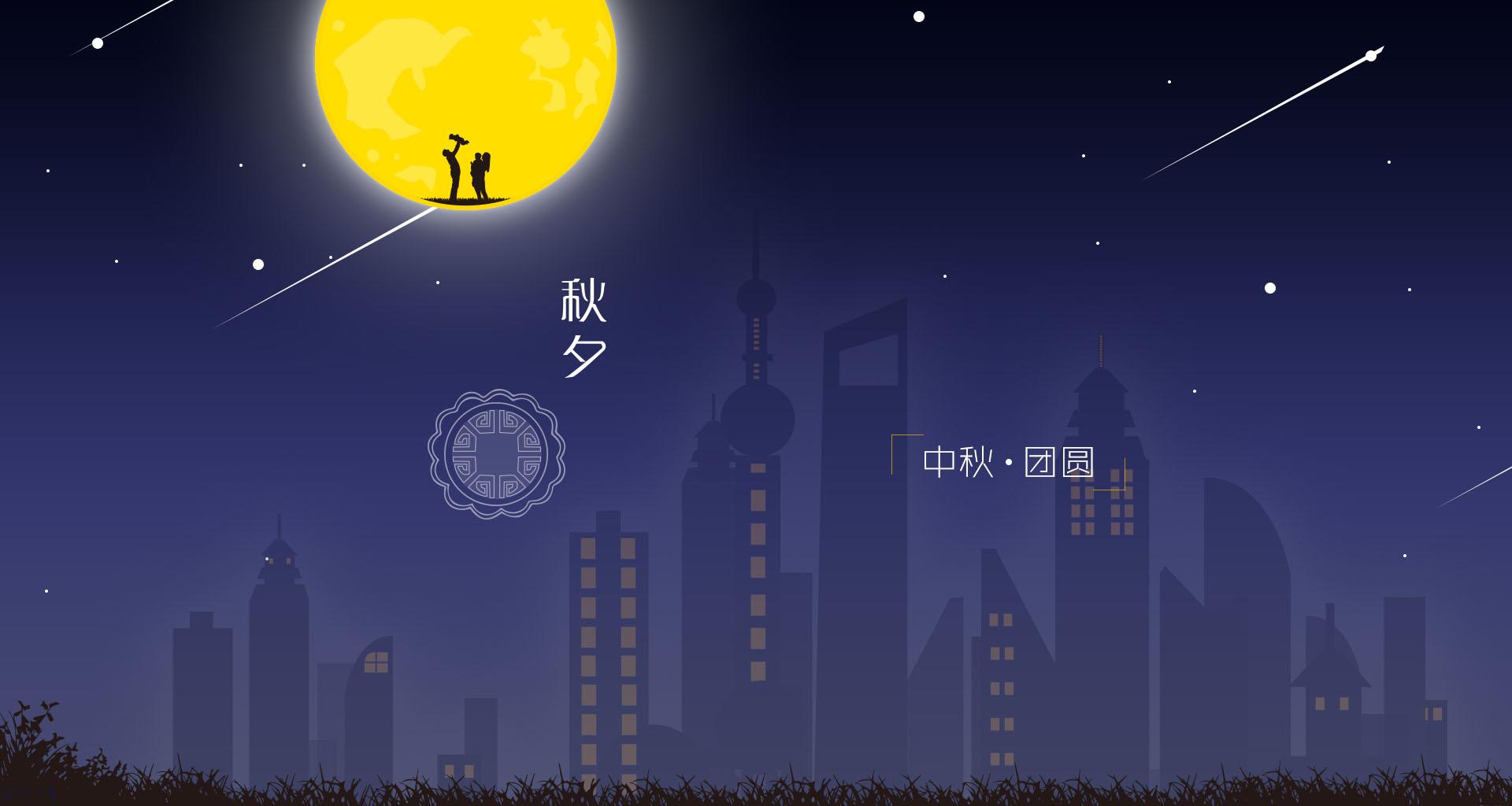 中秋·团圆之夜