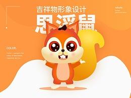 松鼠金融吉祥物设计及应用