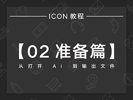 【ICON 绘制】从打开 Ai 到输出文件,我的独门秘技之 02 准备篇