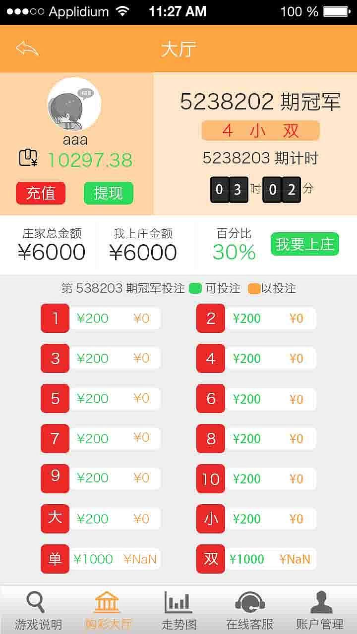 彩票大厅app