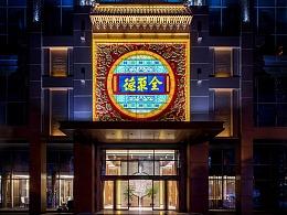 拍摄案例:全聚德 · 江苏镇江店灯光设计