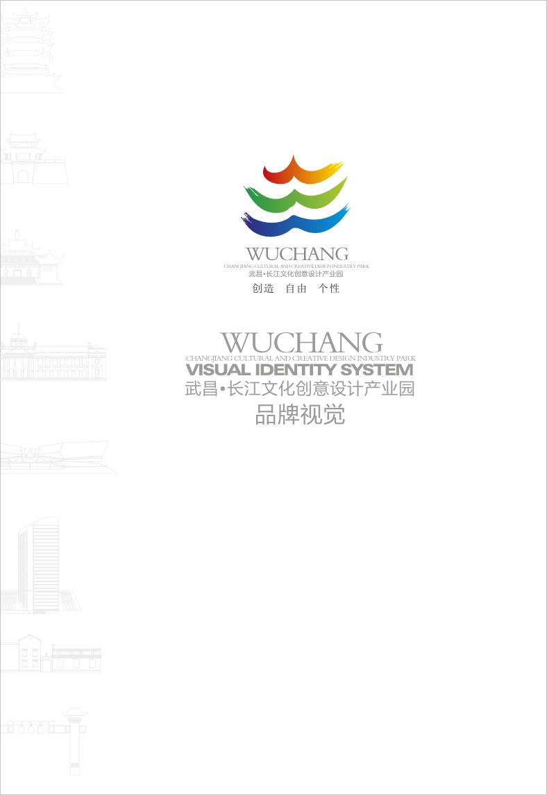 飞机稿(武昌文化创意产业园logo)