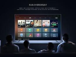EUI6.0大屏系统